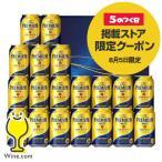 お歳暮 御歳暮 ビール beer ギフト セット プレゼント 送料無料 サントリー BPC5S ザ プレミアム モルツ ビールセット 誕生日 お祝い 敬老の日