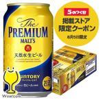 ビール類 beer 送料無料 サントリー ザ プレミアムモルツ 350ml×1ケース/24本(024)『SBL』