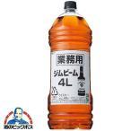 洋酒 国産ウイスキー whisky 4l バーボン ジムビーム