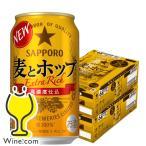 ビール類 beer 発泡酒 新ジャンル 送料無料 サッポロ 麦とホップ 350ml×2ケース/48本(048)『SBL』