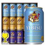敬老の日 お中元 御中元 ビール ギフト beer 送料無料 サッポロ エビス YHR4D ヱビス 飲み比べ 詰め合わせ セット