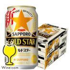 ビール類 beer 発泡酒 新ジャンル 送料無料 サッポロ GOLD STAR ゴールドスター 350ml×2ケース/48本(048)『SBL』 第三のビール 新ジャンル
