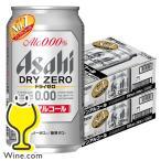 ノンアルコール ビール beer 送料無料 アサヒ ドライゼロ 350ml×2ケース/48本(048)『SBL』