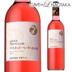 ワイン ジャパンプレミアム/品種シリーズ マスカットベリーA ロゼ 日本ワイン 国産 長S 赤ワイン