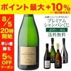 送料無料 高級 シャンパン を探せ 第52弾  トゥルベ トレゾール サロンが当たるかも プレミアムシャンパンくじ 先着400本 サロン 福袋