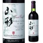 朝日町ワイン 山形マスカットベーリーA 720ml 赤ワイン 日本ワイン 国産ワイン 山形県