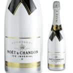 P10倍 モエ エ シャンドン アイス アンペリアル 並行 Moet & chandon フランス シャンパーニュ ギフト おすすめ プレゼント 高級