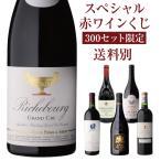決算スペシャル 送料無料 高級ワインを探せ! 決算ワインくじ! 9万円相当の 超高級 ワイン が当たるかも!? 先着400セット