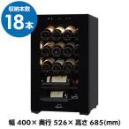 【送料無料】フォルスター ホームセラー『FJN-60G (BK)』本体カラー:ブラック 収納18本収納【forster】【家庭用のワインセラー】