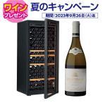 ワインセラー ユーロカーブ 正規品 プルミエ Premiere-M-T-PTHF(黒) 収納169本