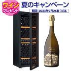 ワインセラー ユーロカーブ 正規品 プルミエ Premiere-L-T-PTHF(黒) 収納213本