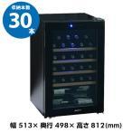 ワインセラー デバイスタイル CD-30W 送料無料 カラー ブラック  33本 deviceSTYLE