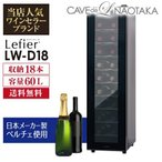 ワインセラー ルフィエール LW-D18 収納18本 日本メー
