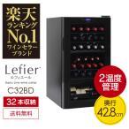 送料無料 ワインセラー ルフィエール『C32SLD』コンプレッサー式 2温度帯 32本 ブラック 家庭用 1年保証 業務用 薄型 スリム  P / B
