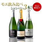 P10倍 送料無料 モエ&厳選シャンパン飲み比べ3本セット 第2弾