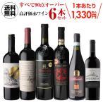 P10倍 送料無料 すべて90点以上 高評価 赤ワイン 6本セット 18弾 赤ワイン セット 長S