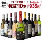 P10倍 ワインセット 赤 白 泡 スパークリング ミックス 10本 飲み比べ 詰め合わせ 送料無料 すべて金賞ワイン バラエティ特選10本セット 飲み比べ 12弾 長S