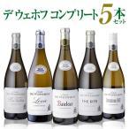 P10倍 送料無料 デ ウェホフ コンプリート5本セット ウェツォフ 南アフリカ 白ワイン