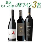 P10倍 送料無料 NAOTAKA厳選ちょっと良い赤ワイン3本セット 第2弾 ワインセット ワイン セット 赤