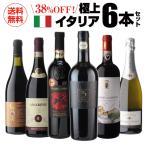 P+10% 送料無料 満点イタリア赤入り 高評価づくし 極上イタリアワイン6本セット 15弾 イタリアワイン 赤ワインセット ビオ 長S