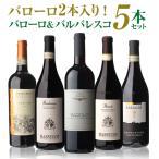 P10倍 伊ワインの偉大な王「バローロ」2本入 バローロ&バルバレスコ5本セット ワインセット 送料無料 15,000円均一 数量限定 赤ワイン イタリア ピエ