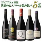 P10倍 1本当り3,160円(税別) 送料無料 世界のピノ ノワール飲み比べ5本セット 30セット限定 ワインセット 赤ワイン ピノノワール