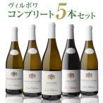 1本当り4,200円(税別) 送料無料 ヴィルボワ コンプリート5本セット ワインセット フランス ロワール 白ワイン