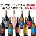 単一品種 選べる飲み比べセット(フェウド・アランチョ) 750ml×6本
