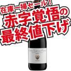 ランブルスコ・グラスパロッサ・アマビレ【NV】/ガヴィオリ社 750ml (微発泡赤ワイン)