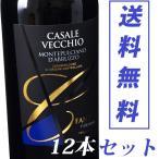 ショッピングワイン 送料無料 カサーレ ヴェッキオ モンテプルチャーノ ダブルッツォ 12本セット フルボディ赤ワイン