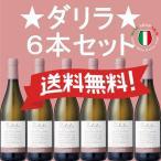 送料無料 ダリラ 2015 イタリア シチリア州 辛口 白ワイン 6本セット