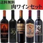 ショッピングセット 送料無料 赤ワインセット 肉ワイン5本セット