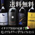 イタリアワイン 旨安の定番 新モンテプルチアーノDセット