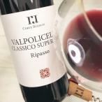 リパッソ・ヴァルポリチェッラ・クラッシコ・スペリオーレ 2012 コルテ・ルゴリン イタリア フルボディ 赤ワイン
