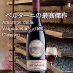 アマローネ デッラ ヴァルポリチェッラ クラッシコ 2007 ベルターニ イタリア フルボディ 赤ワイン