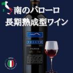 タウラージ 2009 ヴェゼーヴォ イタリア・フルボディ赤ワイン