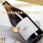 エッダ 2015 イタリア・プーリア州 辛口白ワイン