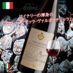 アマローネ・デッラ・ヴァルポリチェッラ 2013 レ・ヴィッレ・ディ・アンタネ イタリア フルボディ 赤ワイン