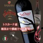 赤ワイン フルボディ シル パッソ �