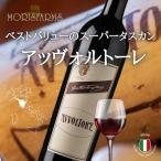 アッヴォルトーレ 2011 イタリア トスカーナ フルボディ 赤ワイン