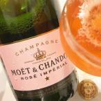 モエ エ シャンドン ブリュット アンペリアル ロゼ 正規品 MOET & CHANDON MOET IMPERIAL シャンパン