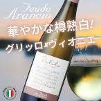 白ワイン 辛口 ダリラ 2015 イタリア シチリア