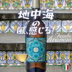 母の日 インツォリア 2015 フェウド・アランチョ イタリア シチリア州 辛口 白ワイン
