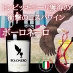 ボーロネーロ カステル・デル・モンテ ロッソ 2012 イタリア プーリア州 ミディアムボディ 赤ワイン
