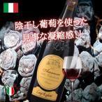 アマローネ デッラ ヴァルポリッチェラ クラッシコ 2012 ルイジ リゲッティ イタリア・フルボディ赤ワイン