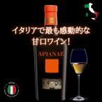 ショッピングイタリア アピアナーエ 2009 (500ml) イタリア モリーゼ州 甘口 白ワイン
