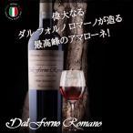 ショッピングイタリア 送料無料 アマローネ デッラ ヴァルポリチェッラ ヴィニェート ディ モンテ ロドレッタ 2011 イタリア フルボディ 赤ワイン