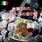 アマローネ デッラ ヴァルポリチェッラ 2012 トッレ ドルティ イタリア フルボディ 赤ワイン