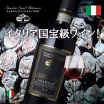 イタリア国宝級ワイン!!
