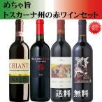 送料無料 金賞ワイン入り めちゃ旨 トスカーナ州の赤ワインセット
